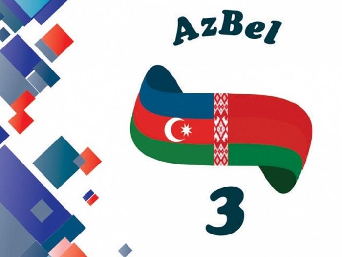 3-cü Azərbaycan-Belarus birgə beynəlxalq qrant müsabiqəsi elan olunub