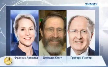 2018-ci il üçün kimya üzrə Nobel mükafatı laureatlarının adları açıqlanıb