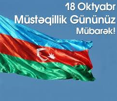 18 oktyabr Azərbaycanın Dövlət Müstəqilliyi Günüdür