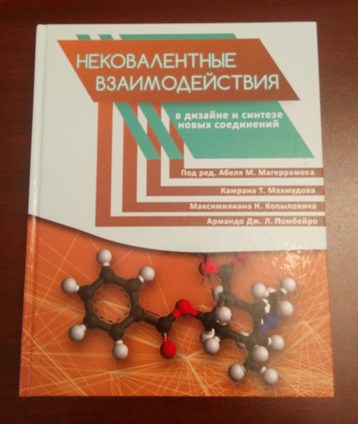 Azərbaycan alimlərinin yeni kitabı Moskvada nəşr olunub